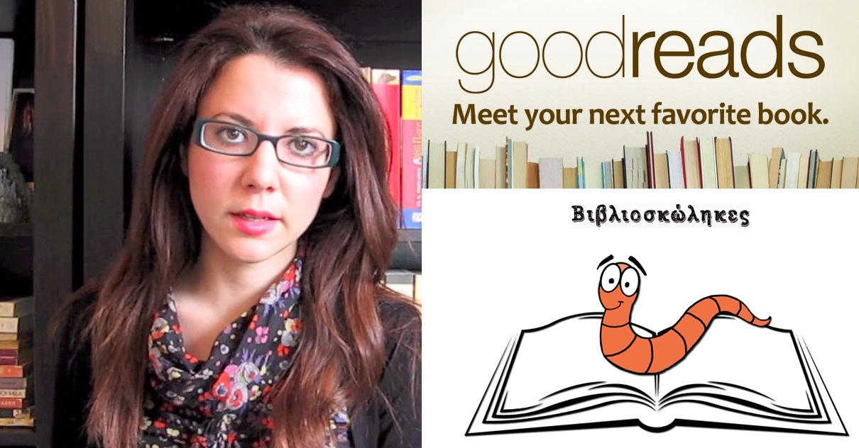 Goodreads – Βιβλιοσκώληκες ep.6