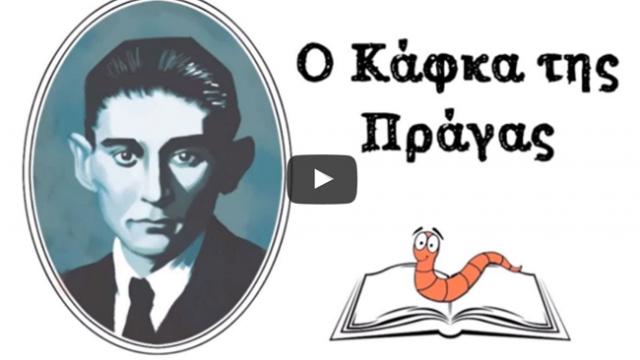 Ο Kafka της Πράγας – μίνι αφιέρωμα: Βιβλιοσκώληκες Ep.11