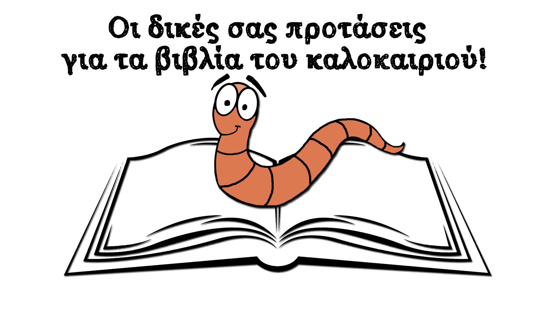 Βιβλία για το καλοκαίρι 2: Οι δικές σας προτάσεις! – Βιβλιοσκώληκες ep.10