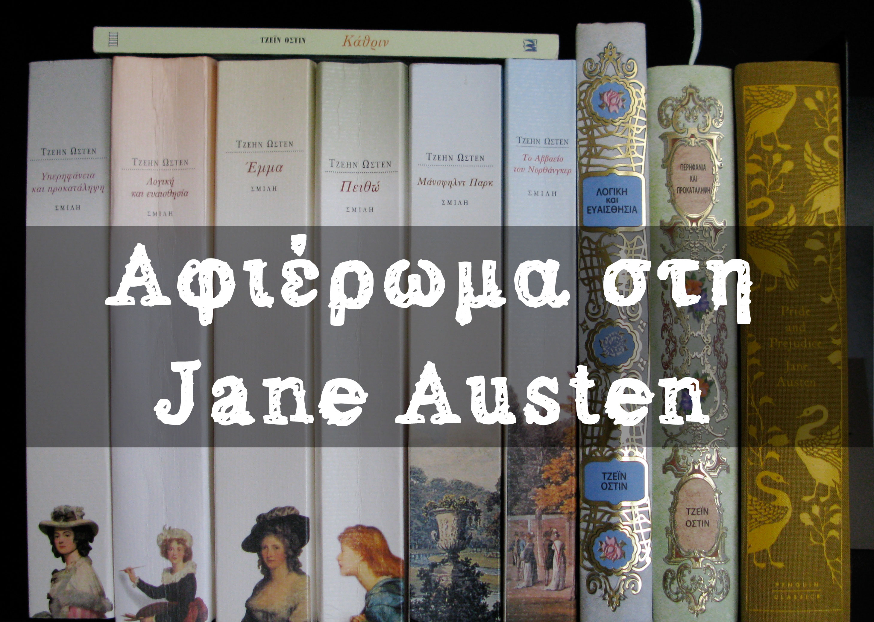 Αφιέρωμα στα βιβλία της Jane Austen -Βιβλιοσκώληκες: ep.12