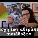 Η Λέσχη των Αθεράπευτα Αισιόδοξων – Βιβλιοσκώληκες ep.13