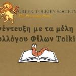 """Συνέντευξη με το Σύλλογο Φίλων Τόλκιν """"The Prancing Pony"""" – Βιβλιοσκώληκες ep.15"""