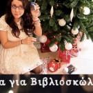 Χριστουγεννιάτικα Δώρα για Βιβλιοσκώληκες! – Βιβλιοσκώληκες ep. 25