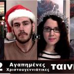 12 Αγαπημένες Χριστουγεννιάτικες Ταινίες (βίντεο)