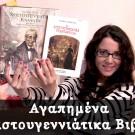 Αγαπημένα Χριστουγεννιάτικα Βιβλία – Βιβλιοσκώληκες ep.24