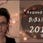 Ανασκόπηση βιβλίων 2013 – Βιβλιοσκώληκες ep.26