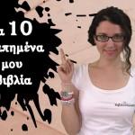 10 αγαπημένα βιβλία – Βιβλιοσκώληκες ep.34