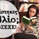 Δανείστηκες βιβλίο; ΠΡΟΣΕΧΕ! – Βιβλιοσκώληκες ep.37