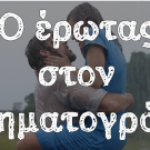 Ο έρωτας στον Κινηματογράφο