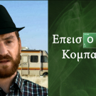 Breaking Bad Greek Parody Song Teaser – Επεισοδιακοί