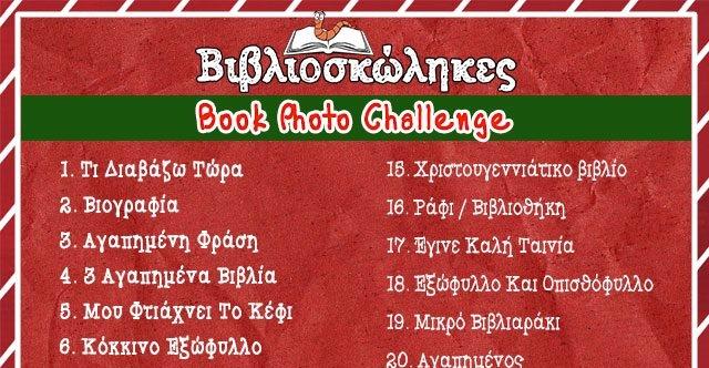 2ο Book Photo Challenge