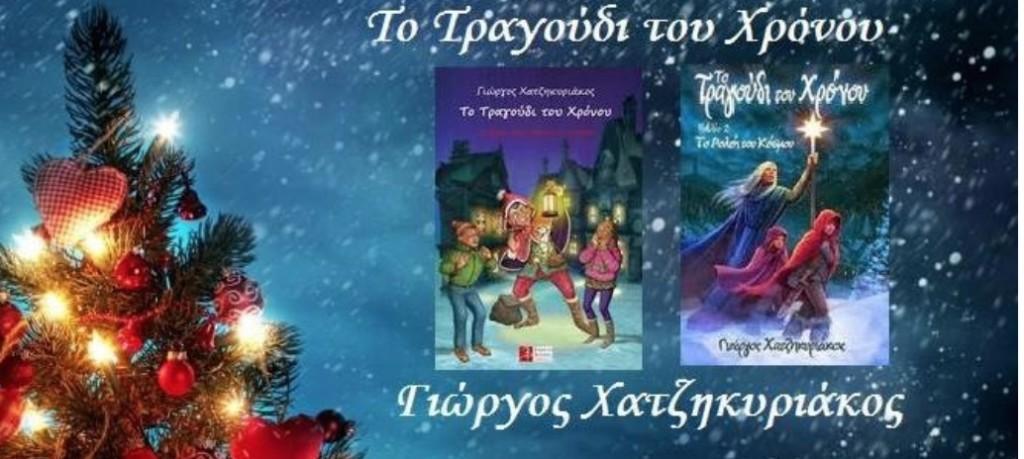 Σειρά Χριστουγεννιάτικων βιβλίων 1