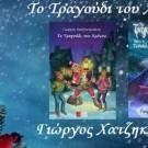 Το Τραγούδι του Χρόνου – Σειρά Χριστουγεννιάτικων βιβλίων