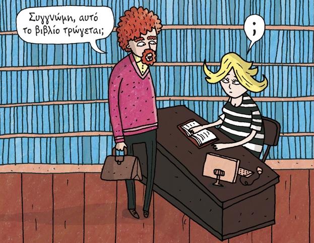 Είναι τρελοί αυτοί οι βιβλιοφάγοι 7122_566