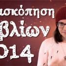 Ανασκόπηση Βιβλίων 2014 – Βιβλιοσκώληκες ep.44