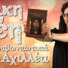Η αρραβωνιαστικιά του Αχιλλέα – Βιβλιοσκώληκες ep.47