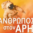 Άνθρωπος στον Άρη (The Martian)