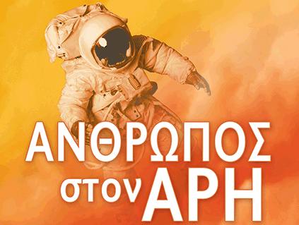 Άνθρωπος στον Άρη (The Martian) – Review