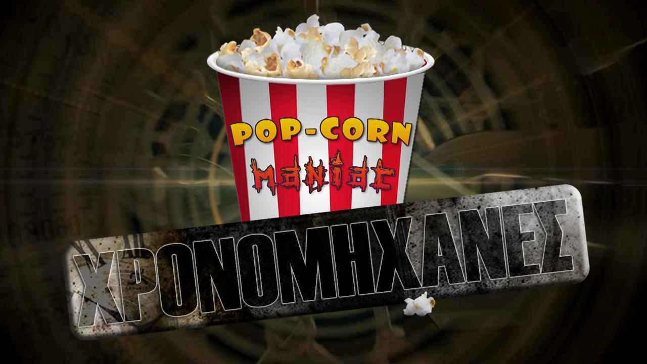 ΧΡΟΝΟΜΗΧΑΝΕΣ του κινηματογράφου – Pop-Corn Maniac #22