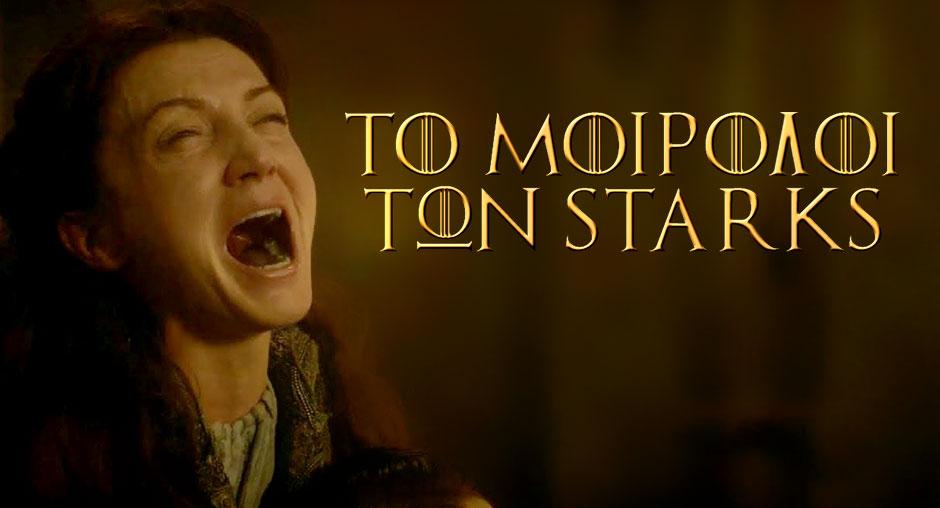 Το μοιρολόι των Starks | Musical Spoilers
