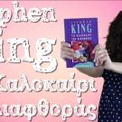 """O Καλός Μαθητής – Το καλοκαίρι της διαφθοράς"" του Stephen King – Βιβλιοσκώληκες ep.52"