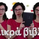 3 Μικρά Βιβλία – Βιβλιοσκώληκες ep.54