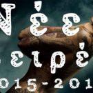 Νέες σειρές 2015-2016 #1