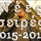 Νέες σειρές 2015-2016 #2