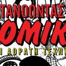 Κατανοώντας τα Κόμικς: Η Αόρατη Τέχνη – Review