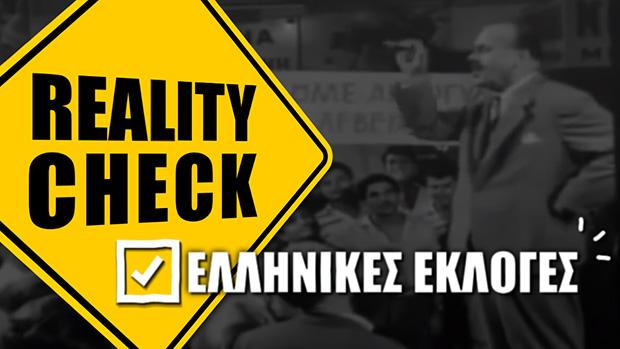 Ελληνικές Εκλογές – Reality Check #1