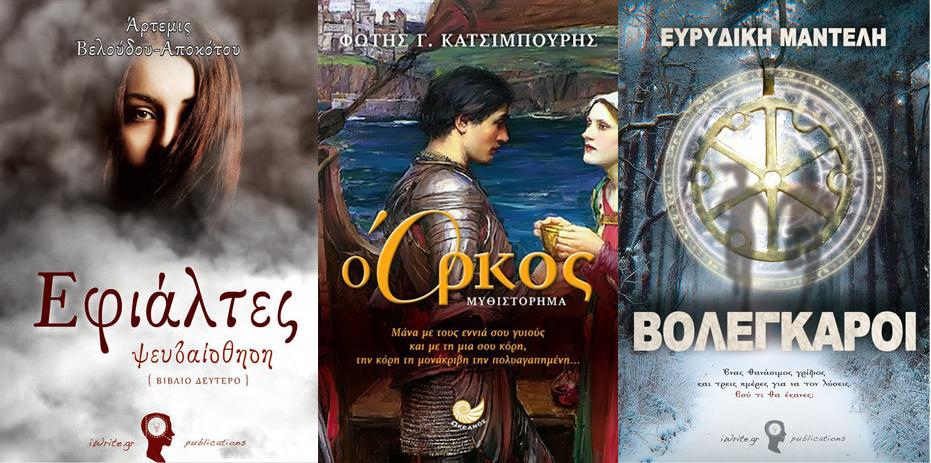 Αγαπημένα βιβλία Fantasy