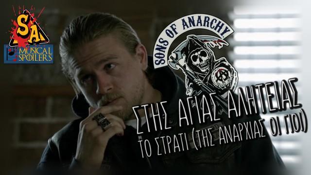 """Ο Τερλέγκας τραγουδά για το """"Sons of Anarchy""""!"""