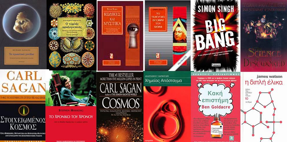 Βιβλία εκλαϊκευμένης επιστήμης