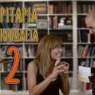 Μαργαριτάρια σε βιβλιοπωλεία 2