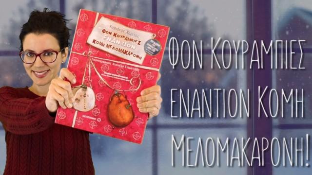 Φον Κουραμπιές εναντίον Κόμη Μελομακαρόνη – Βιβλιοσκώληκες ep.57