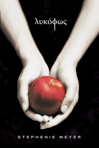 twilight-cover.eps