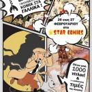 Το Star Comics πάει Γαλλία!