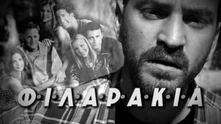 FRIENDS Greek Parody Song 2016 : ΦΙΛΑΡΑΚΙΑ by Επεισοδιακοί