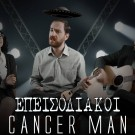 The X Files greek Parody Song: Cancer Man – Επεισοδιακοί
