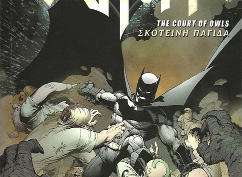 Batman: Court of Owls
