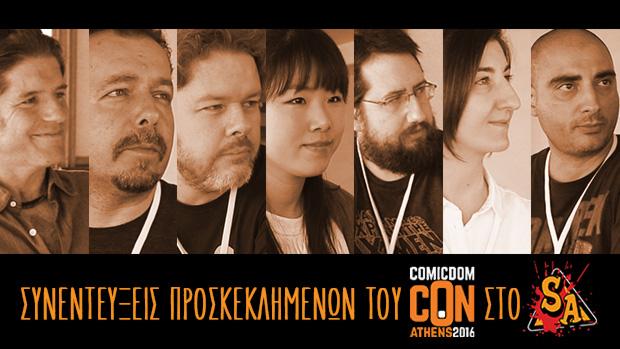 Συνεντέυξεις καλεσμένων στο Comicdom Con Athens 2016