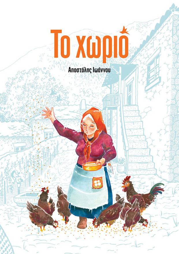 exofyllo_xorio-e1452160407659