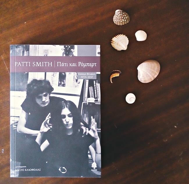 Πάτι και Ρόμπερτ