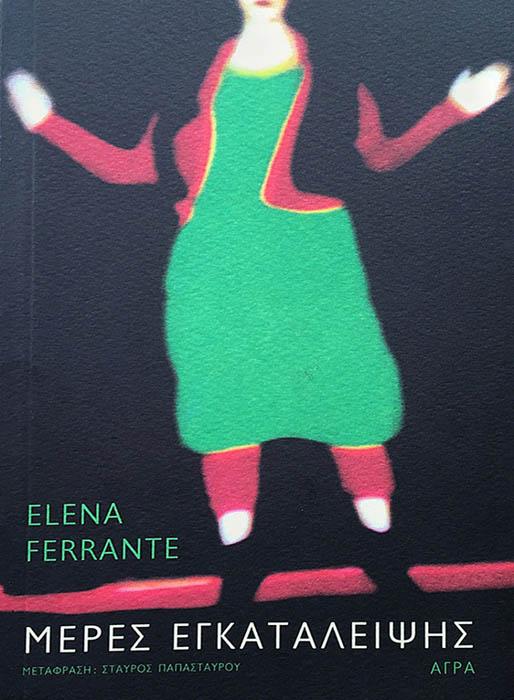 Μέρες εγκατάλειψης Ferrante