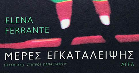 """""""Μέρες εγκατάλειψης"""" της Elena Ferrante – review"""