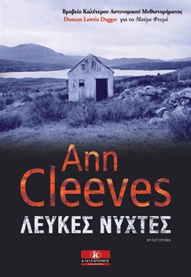 Λευκές Νύχτες ann-cleeves
