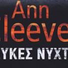 """""""Λευκές Νύχτες"""" της Ann Cleeves – review"""