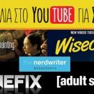 5 κανάλια στο Youtube για Σινεφίλ