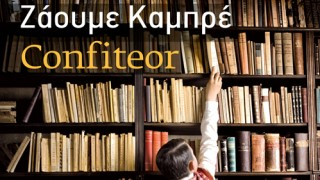 """Confiteor"" του Jaume Cabré – review"