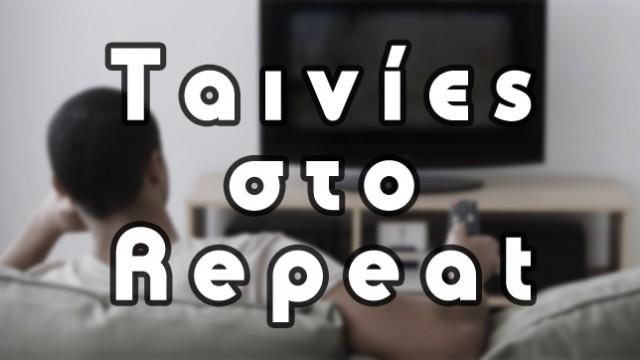 Ταινίες στο Repeat